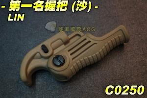 【翔準軍品AOG】第一名握把 (沙) LIN 高效率 寬軌用 快拆 魚骨 通用握把 C0250