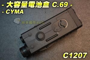 【翔準軍品AOG】大容量電池盒C.69 CYMA 黑 鋰電池 電動槍 電池袋 電池盒 充電器 通用寬軌/魚骨 C1207