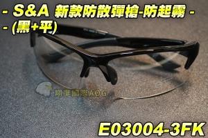 【翔準軍品AOG】S&A 新款防散彈槍-防起霧 (黑+平) 生存裝備 貼臉設計 防BB彈 透氣孔 頭盔 E03004-3FK