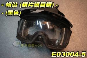 【翔準軍品AOG】帽沿 鏡片護目鏡 (黑) 生存裝備 貼臉設計 防BB彈 透氣孔 頭盔 E03004-5