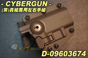 【翔準軍品AOG】CYBERGUN (灰)真槍萬用左右手槍 真槍適用 萬用型 左右手通用 手槍通用 野戰 生存遊戲 D-09603674