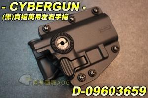 【翔準軍品AOG】CYBERGUN (黑)真槍萬用左右手槍 真槍適用 萬用型 左右手通用 手槍通用 野戰 生存遊戲 D-09603659
