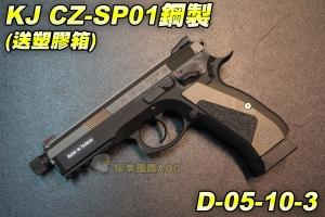 【翔準軍品AOG】KJ CZ-SP01 鋼製 (送塑膠箱)瓦斯槍 6061鋁 CNC 授權 刻字 限量版 D-05-10-3
