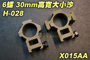 【翔準軍品AOG】6螺 30mm高寬大小沙 H-028 魚骨 高寬 夾具 6螺絲 寬軌 電動槍 瓦斯槍 裝備 零件 周邊 X015AA