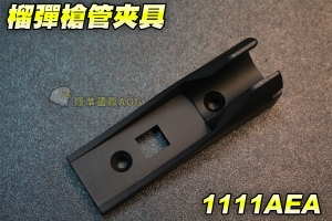 【翔準軍品AOG】榴彈槍管夾具 高寬 夾具 寬軌 電動槍 瓦斯槍 裝備 零件 周邊 1111AEA