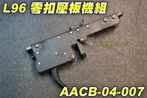 【翔準軍品AOG】L96 零扣壓板機組 零件 L96系列 扣壓板機 寬軌 電動槍 瓦斯槍 裝備 零件 周邊 AACB-04-007