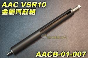 【翔準國際AOG】AAC VSR10 金屬汽缸組 AAC VSR10型 手拉空氣槍用 彈簧 尾頂桿 汽缸組 BB槍 野戰 生存遊戲 AACB-01-007
