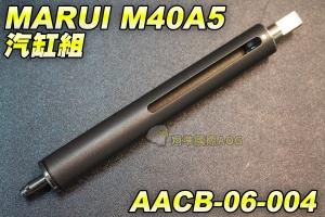 【翔準國際AOG】MARUI M40A5 汽缸組 MARUI M40A5型 手拉空氣槍用 彈簧 尾頂桿 汽缸組 BB槍 野戰 生存遊戲 AACB-06-004