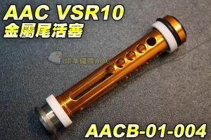【翔準國際AOG】AAC VSR10 金屬尾活塞 狙擊槍 手拉空氣槍 馬牌 野戰 生存遊戲 AACB-01-004