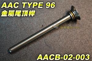 【翔準國際AOG】AAC TYPE 96 金屬尾頂桿 Tokyo 手拉空氣槍用 彈簧 尾頂桿 Marui 散彈槍 BB槍 AACB-02-003