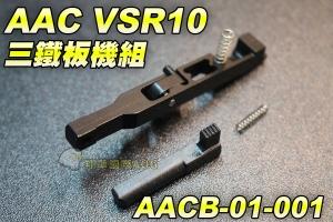 【翔準國際AOG】AAC VSR10 三鐵板機組 AAC VSR10型 手拉空氣槍用 彈簧 尾頂桿 汽缸組 板機組 BB槍 野戰 生存遊戲 AACB-01-001