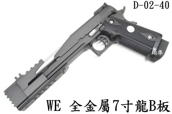 【翔準軍品AOG】【台灣製WE偉益瓦斯手槍7吋龍B版黑】BABY HI-CAPA 全金屬競技精裝版 D-02-40