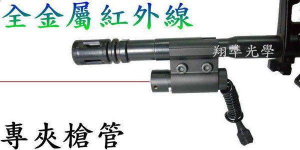 ((((翔準光學)))-專夾槍管紅外線-2點可以調整-外紅點 瞄準器 全金屬