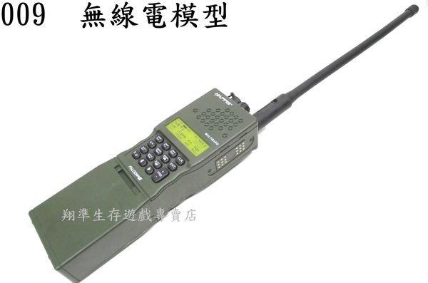 【翔準軍品AOG】 【009無線電模型】 生存遊戲-漆彈-拍戲-攝影-道具