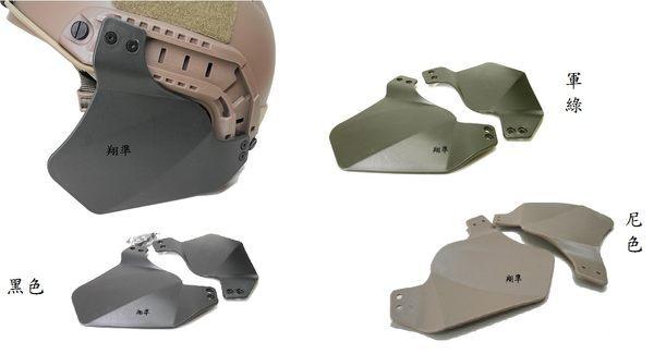 ~~翔準~~【OPS-輕量化安全帽專用抗彈板】有黑色-綠色-尼色任選1種
