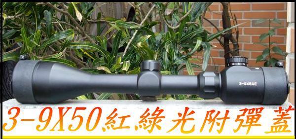 ((翔準光學))3-9X50紅綠光組擊鏡+彈蓋附夾具(811..C2000.M700.M300M800)都可以用