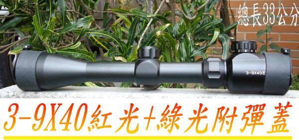((翔準光學))3-9X40紅綠光 彈蓋..附夾具(TANAKA CO2槍 SP200 毛瑟 )都可以用