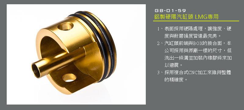 ~~翔準光學 AOG~~ 震龍 LONEX鋁製硬陽汽缸頭-LMG專用 GB-01-59電動槍升級零件