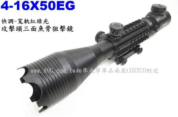 ~ 翔準 AOG ~【 攻擊頭三面魚骨狙擊鏡4-16X50】電槍-瓦斯槍-CO2槍- 氣槍 B02019