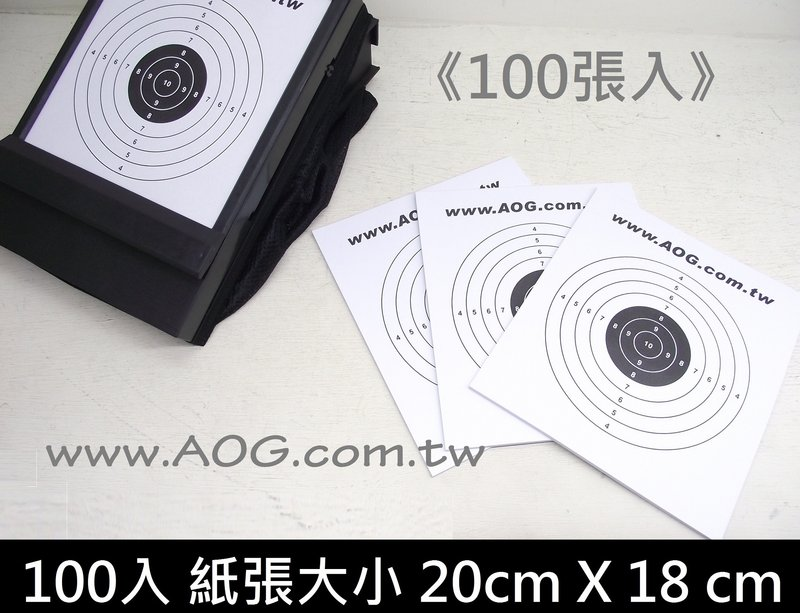【翔準軍品AOG】台灣製 靶紙 靶心 標靶 集彈靶 歸零靶 補充包 20X18cm (100入) CO2 瓦斯槍 折槍 鎮暴槍 真槍 歸零用紙