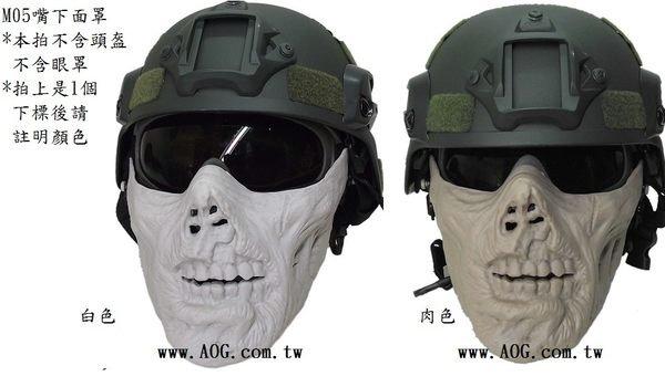 【翔準軍品AOG】M05 喪屍硬殼半罩式防彈面罩、喪屍面具(白色、肉色) 活人生吃灰腐屍色 半臉