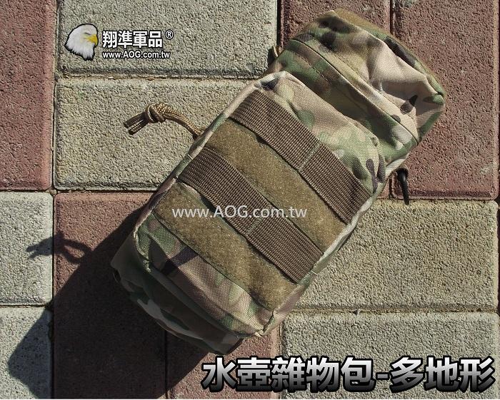 【翔準軍品AOG】水壺雜物包-多地迷彩 瓦斯袋 腰包 生存遊戲 裝備 軍用配件 隨身物品包 X0-5-4