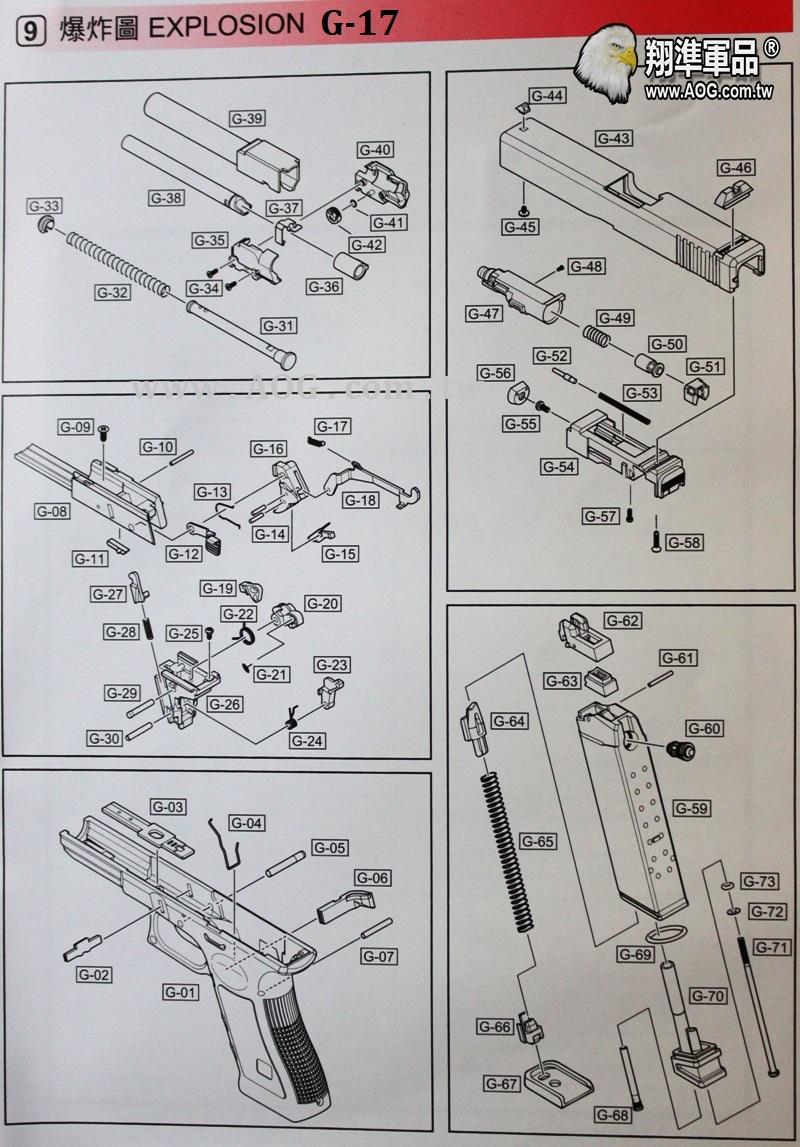 【翔準軍品AOG】《WE》 G-17 爆炸圖             爆炸圖 零件 瓦斯槍 電動槍 生存遊戲