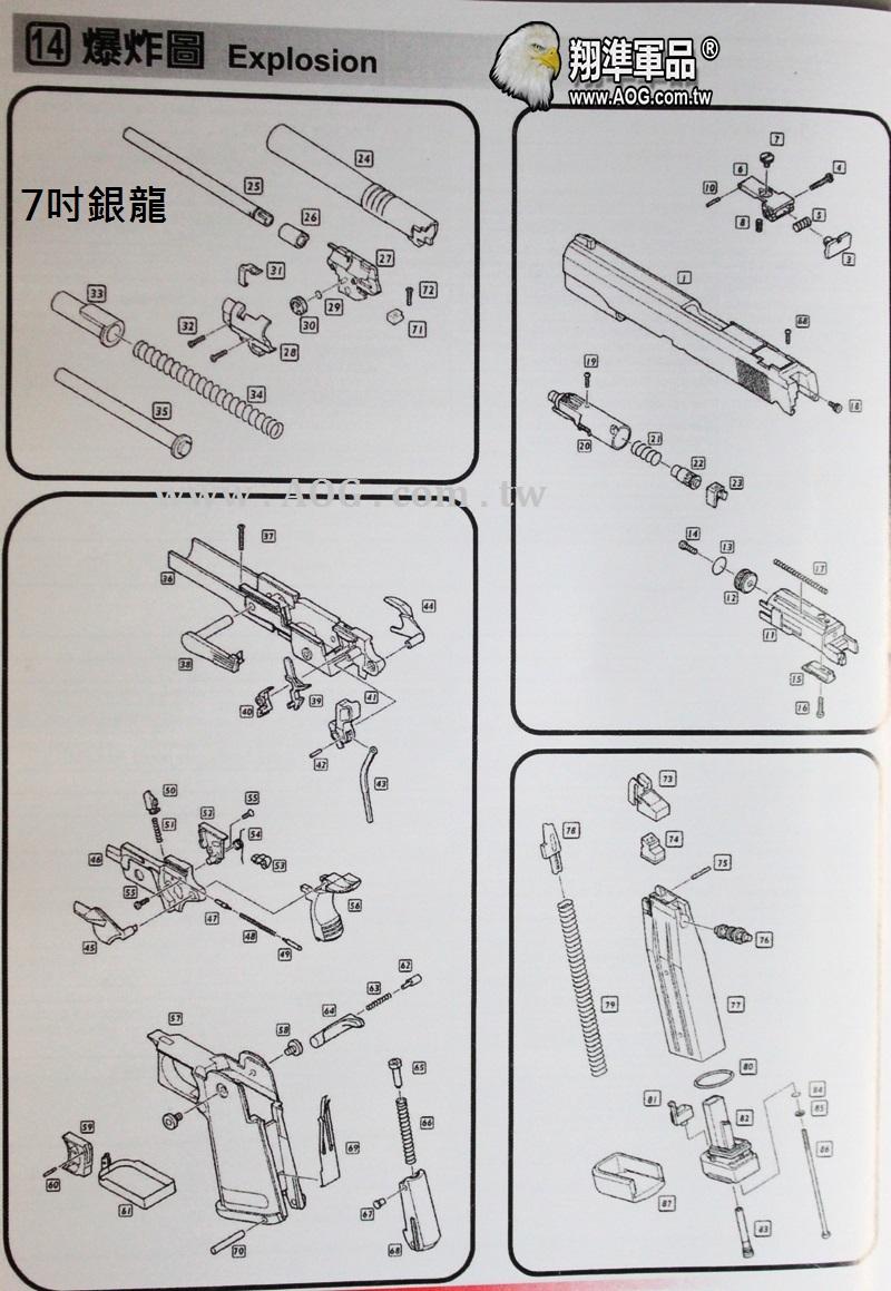 【翔準軍品AOG】《WE》 7吋銀龍 爆炸圖              爆炸圖 零件 瓦斯槍 電動槍 生存遊戲