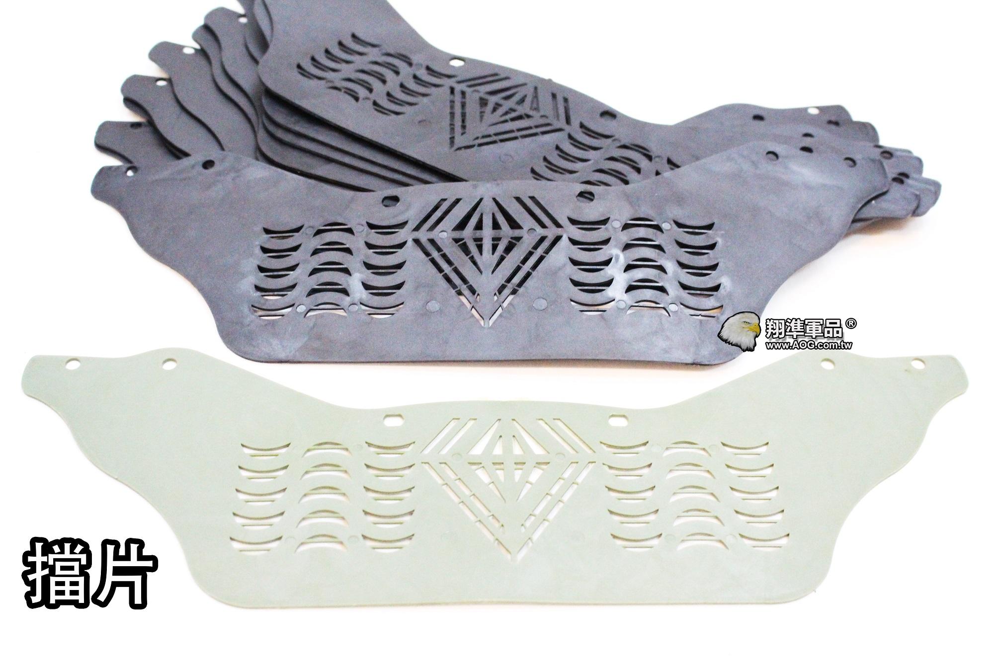 【翔準軍品AOG】【擋片】面具 面罩 護片 塑膠片 裝備 零件 透氣
