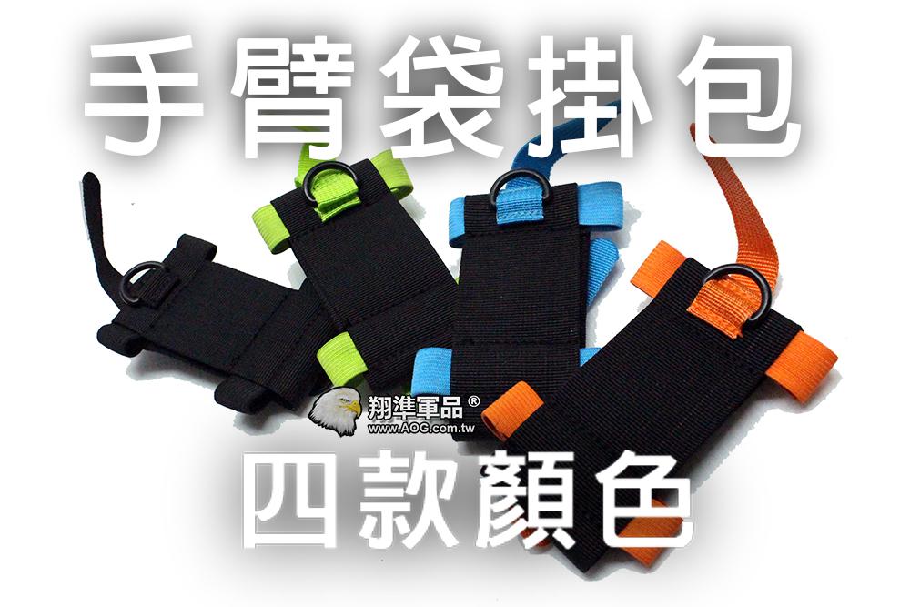 【翔準軍品AOG】手臂袋掛包(黑/綠/藍/橘)運動好夥伴 後背包 登山包 手提包 小包包 X0-51-01