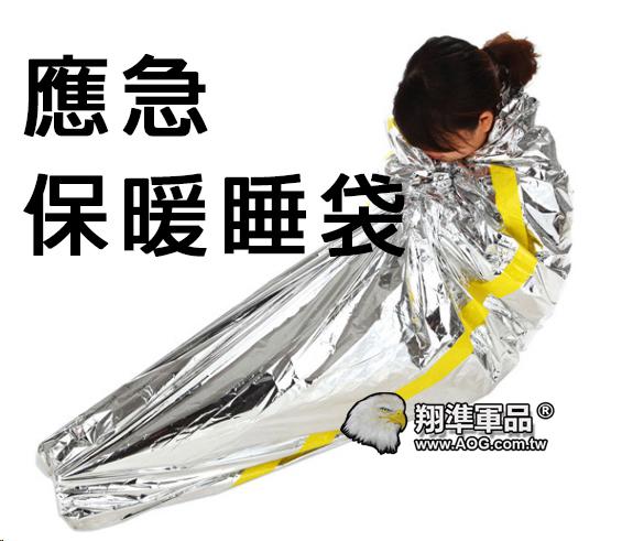 【翔準軍品AOG】應急 保暖睡袋 露營 登山 方便 戶外 折疊刀 求生 LGE009A